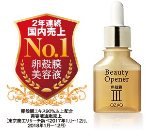 beauty opener02